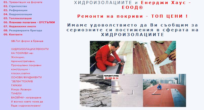 В далечната 2009 година представяхме нашите услуги по хидроизолации на покривите Ви по този начин